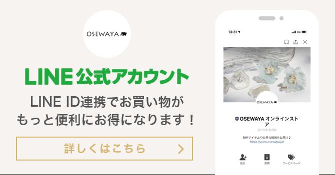 OSEWAYA LINE公式アカウント LINE ID連携でお買い物がもっと便利にお得になります! 詳しくはこちら