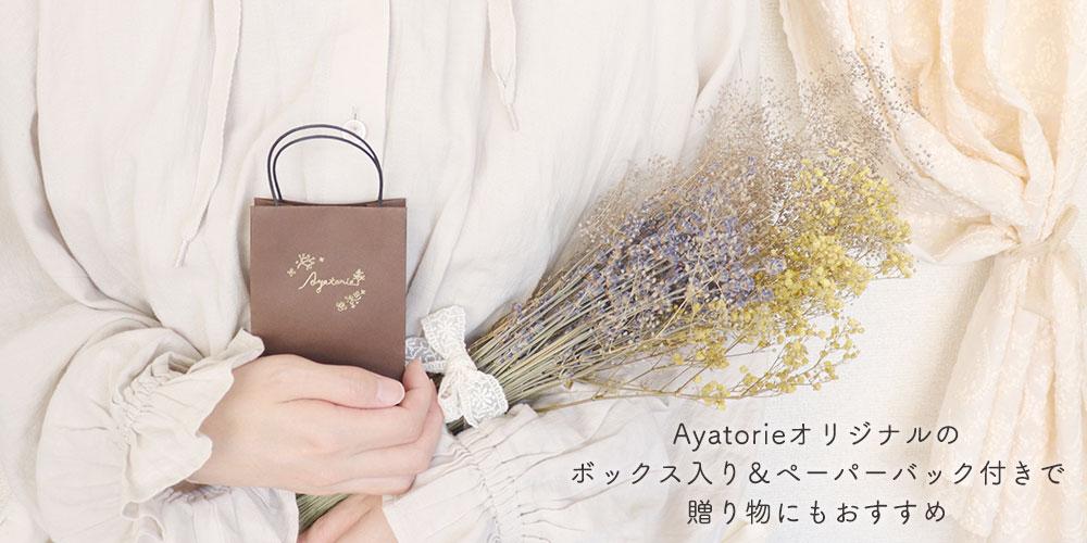 【Ayatorie】めがねのシリーズ
