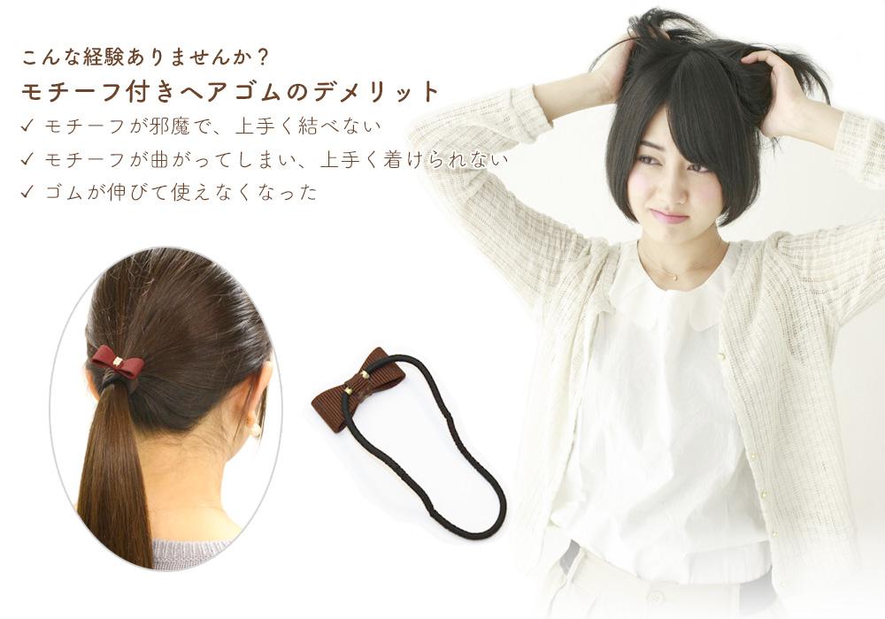 【ヘアカフ】モチーフ付きヘアゴムのデメリット